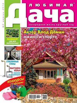 Читать онлайн журнал<br>Любимая дача (№4 Апрель 2016 Россия)<br>или скачать журнал бесплатно