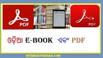 Odia Ebook and PDF