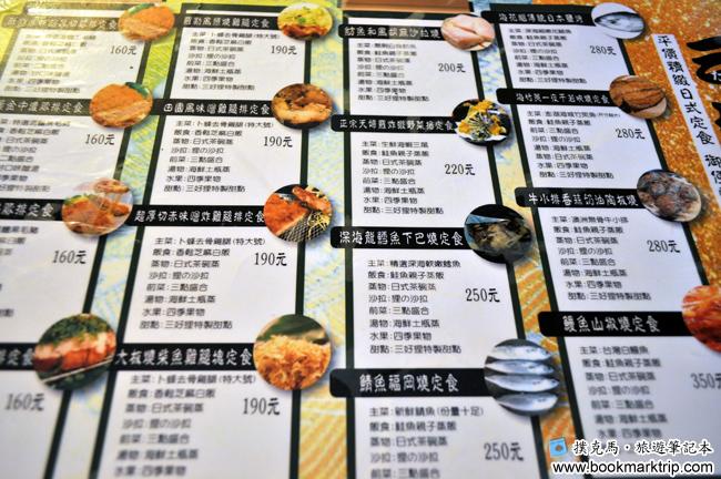 三好狸日式定食菜單