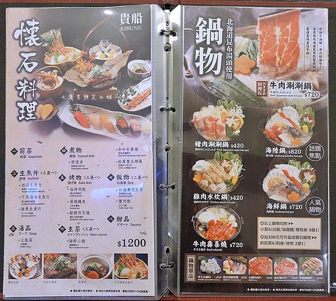 8 京桃山日式料理