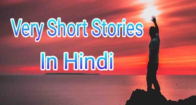 15 Very Short Stories In Hindi With Moral | हिंदी में नैतिक कहानिया 2020