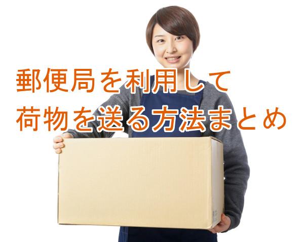 荷物 郵便 送る 局 郵便・荷物・ゆうパック向け包装用品の種類と重さと料金(梱包資材)
