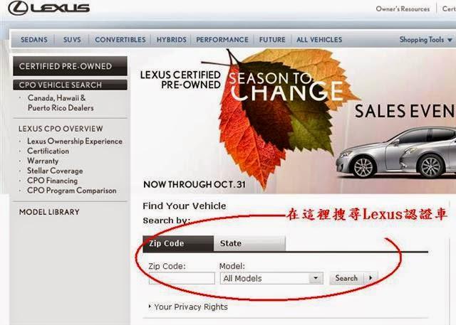 Lexus原廠認證中古車