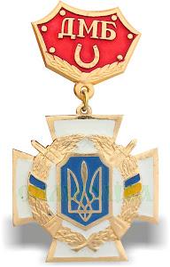 Медаль ДМБ