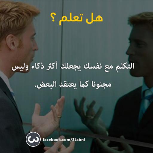 هل تعلم أن التكلم مع النفس يجعلك أكثر ذكاء