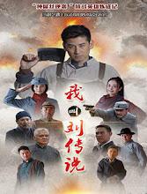 My Name is Liu Chuanshuo  China Drama