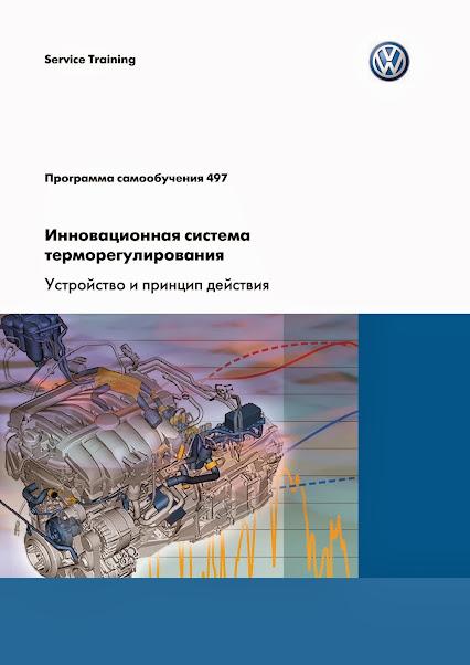 pps_497_innov_syst_termoreg_rus.pdf-page-001.jpg