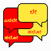 UK Kannada - Chat Bot