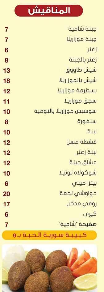 منيو مطعم ليالي الشام 2