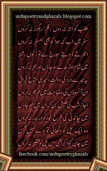 Urdu Shairy  Urdu Ghazals  Famous Poets  Love Poetry -8730