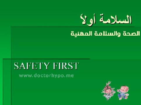 الصحة والسلامة المهنية pdf