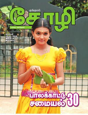 Tamil Recipes Cookbook - Palakkad Samayal