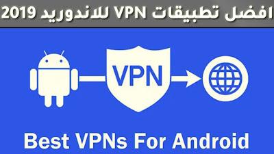افضل برامج vpn المجانية علي اندوريد