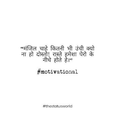 motivational-status-in-hindi