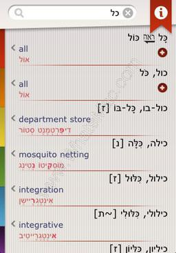 %25255BUNSET%25255D Hebrew English Practical Bi Lingual Dictionary (1.2) ipa