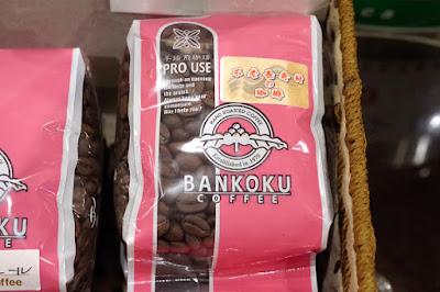 おすすめコーヒー:不老長寿村の珈琲