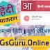 अनेकार्थी शब्द  परिभाषा | हिंदी व्याकरण अनेकार्थी शब्द पूर्ण परिभाषा  | GsGuru.online
