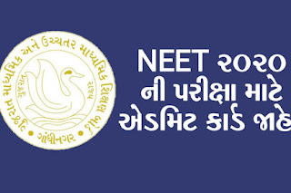 NEET 2020 Admit Card Download Now