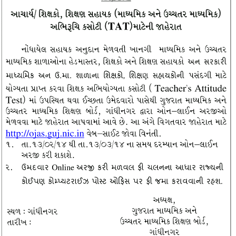 Screenshot_2014-02-13-13-46-12-1 Job Application Form In Gujarati on job openings, contact form, job payment receipt, job applications you can print, agreement form, job opportunity, job search, job vacancy, employee benefits form, job resume, job requirements, job advertisement, job letter, job applications online, cover letter form, cv form,