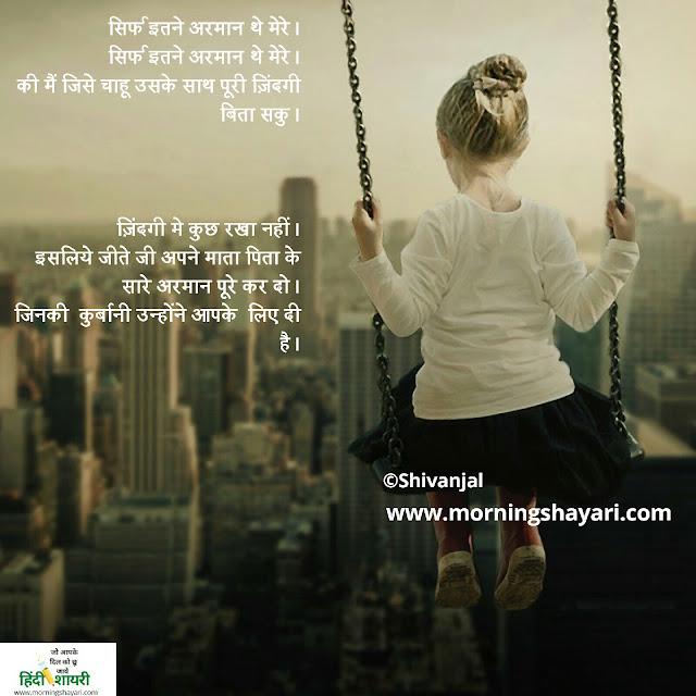 Armaan Shayari, Dil Ke Armaan, Khwahish Shayari, Khwab Shayari, Girl Image