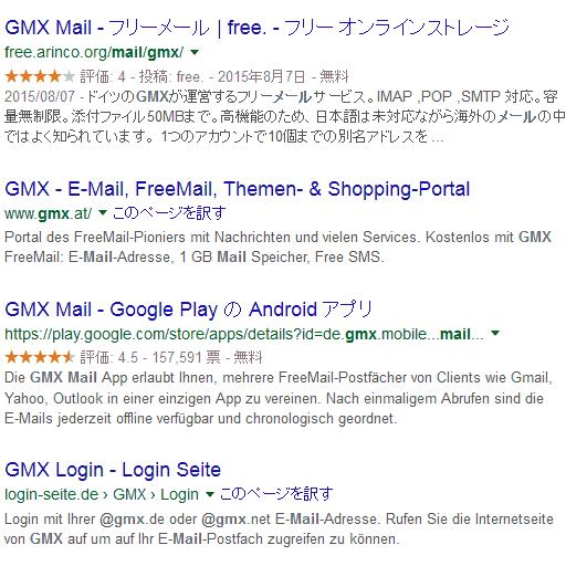 google検索結果。レビューのスニペットと集計レビューのスニペット