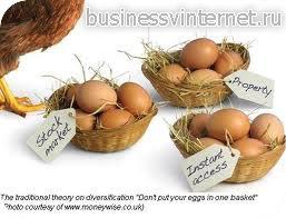 не класть яйца в одну корзину