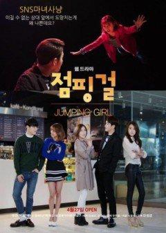 Jumping Girl - Jumping Girl (2015)