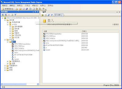 用SSMSE管理SQL express資料庫