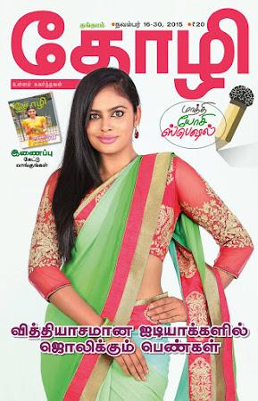 Womens Tamilmagazine Kungumam Thozhi
