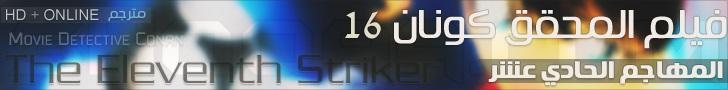 فيلم المحقق كونان 16 ( المهاجم الحادي عشر ) مترجم