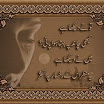 Urdu Poetry With Pics4