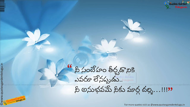 top motivating lines in telugu for good morning