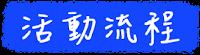 https://sites.google.com/site/2016fidc/event
