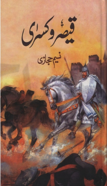 Qaisar O Kisra  is a very well written complex script novel which depicts normal emotions and behaviour of human like love hate greed power and fear, writen by Naseem Hijazi , Naseem Hijazi is a very famous and popular specialy among female readers