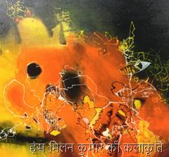 हंस मिलन कुमार की कलाकृति