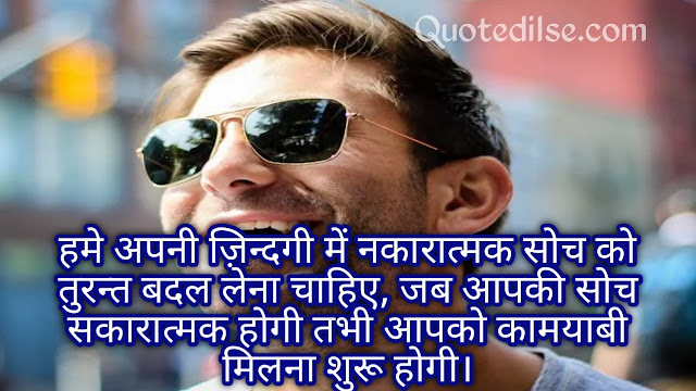 Happy Life Quotes In Hindi 2 Line