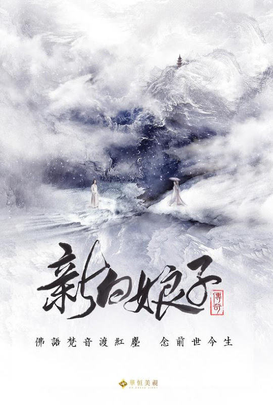 New Legend of Madam White Snake China Drama