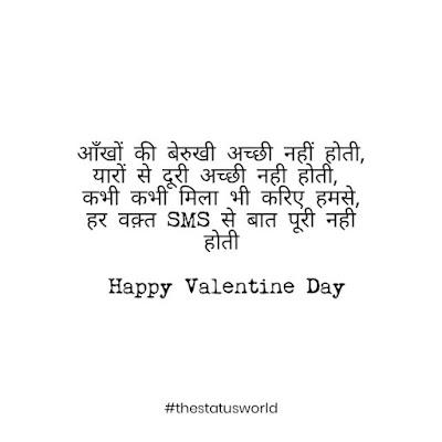 Valentine day shayari in hindi,valentine day 2021 special shayari in hindi,happy valentine day date 2021,happy valentines day ki shayari in hindi 2021,rose day shayari in hindi, hug day shayari in hindi