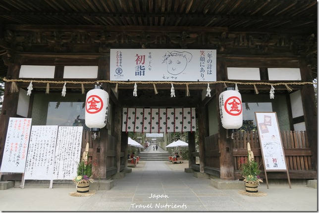 四國香川 高松 金刀比羅宮 (47)