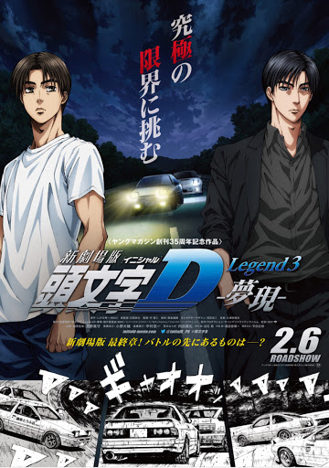 Initial-D The Movie Legend 3 : Dream 2016 FullHD [ซับไทย]
