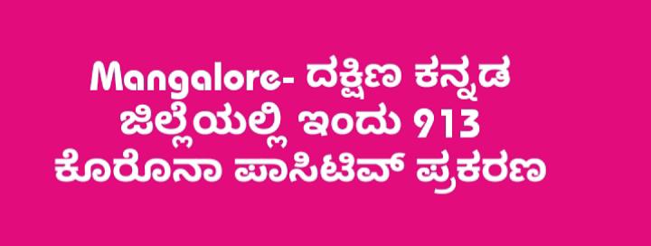 Mangalore- ದಕ್ಷಿಣ ಕನ್ನಡ ಜಿಲ್ಲೆಯಲ್ಲಿ ಇಂದು (  may22)  913 ಕೊರೊನಾ ಪಾಸಿಟಿವ್ ಪ್ರಕರಣ