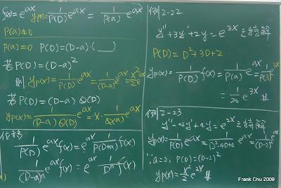 指數函數的反微分算子公式及例2-22和例2-23