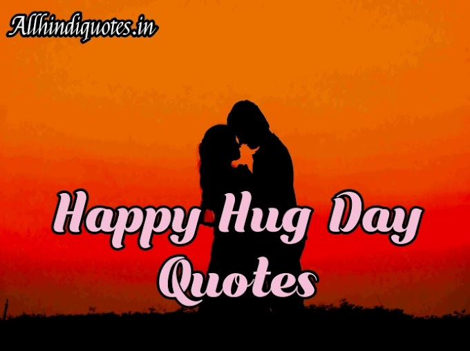 Happy Hug Day Quotes 2021 In Hindi
