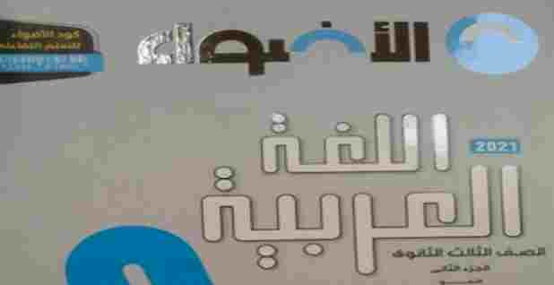 كتاب الاضواء لغة عربية للصف الثالث الثانوى الجزء الثانى 2021