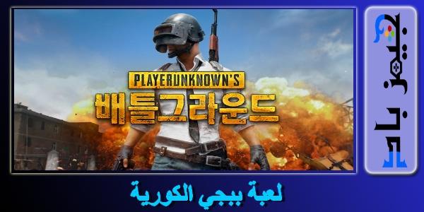 تحميل لعبة ببجي النسخة الكورية