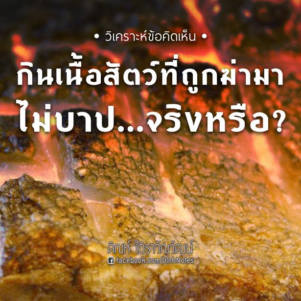 กินเนื้อสัตว์ที่ถูกฆ่ามา ไม่บาป...จริงหรือ?