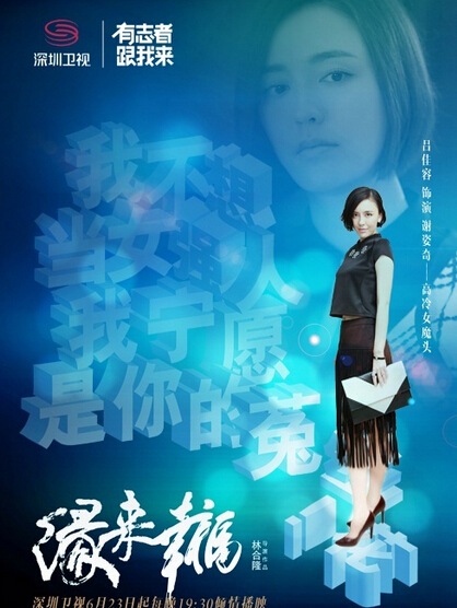 Edge to Happiness China Drama