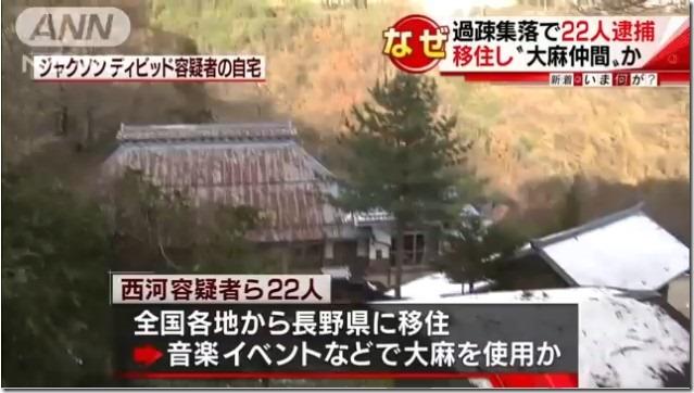 長野大麻22人逮捕a01