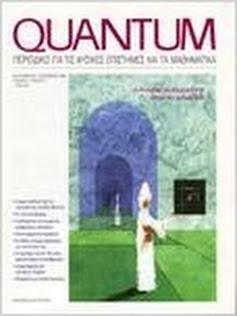 QUANTUM - τεύχος Σεπτ.-Οκτ. 1998