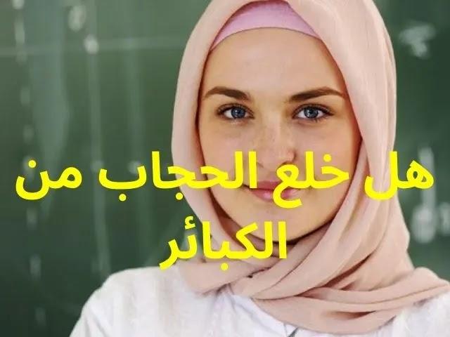 هل خلع الحجاب من الكبائر